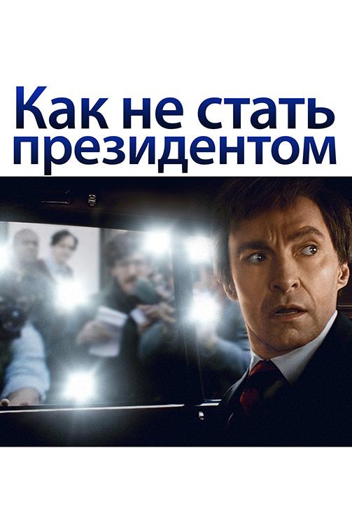 Постер к фильму Как не стать президентом 2018