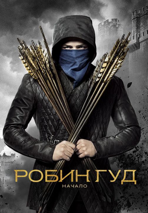 Постер к фильму Робин Гуд: Начало 2018