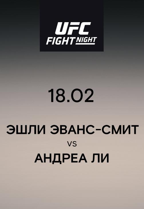 Постер к сериалу Эшли Эванс-Смит VS Андреа Ли 2019