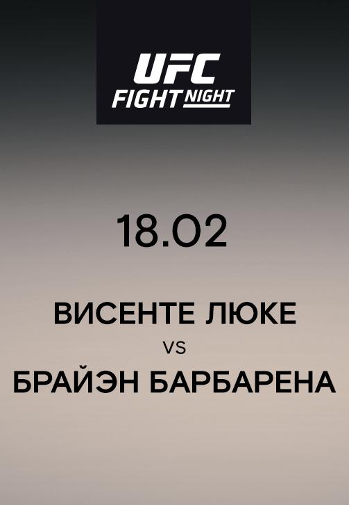 Постер к эпизоду Висенте Люке VS Брайэн Барбарена 2019