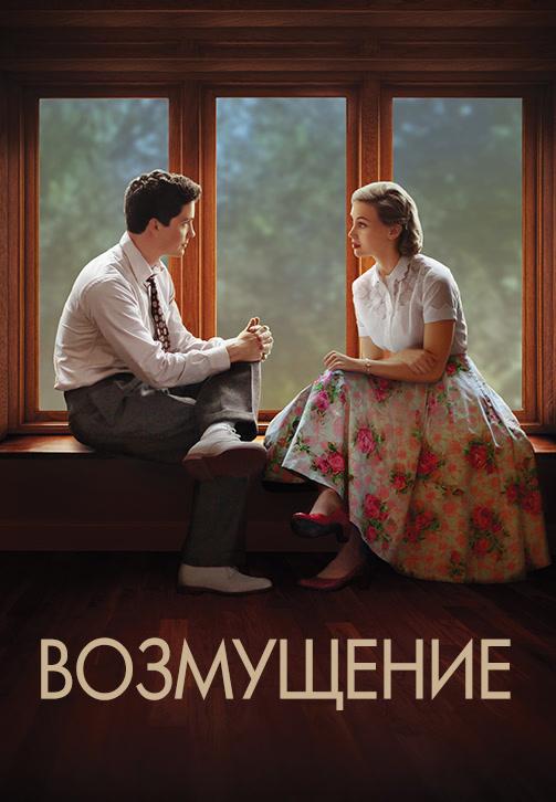 Постер к фильму Возмущение 2015