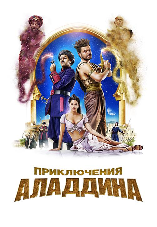 Постер к фильму Приключения Аладдина 2018