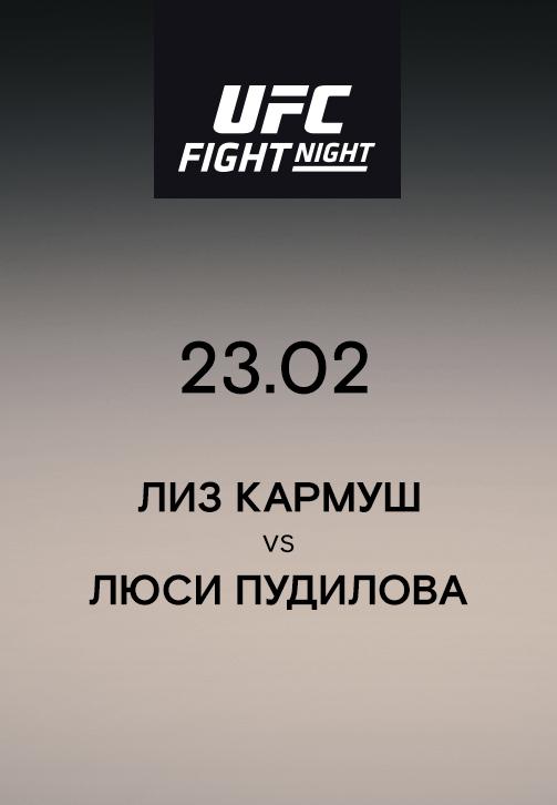 Постер к эпизоду Лиз Кармуш  VS  Люси Пудилова 2019