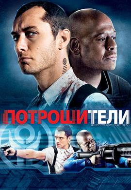 Постер к фильму Потрошители 2009