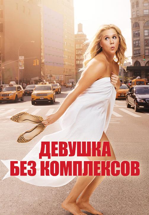 Постер к фильму Девушка без комплексов 2015