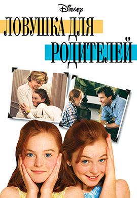 Постер к фильму Ловушка для родителей 1998