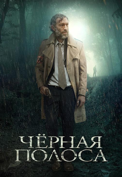 Постер к фильму Черная полоса 2017