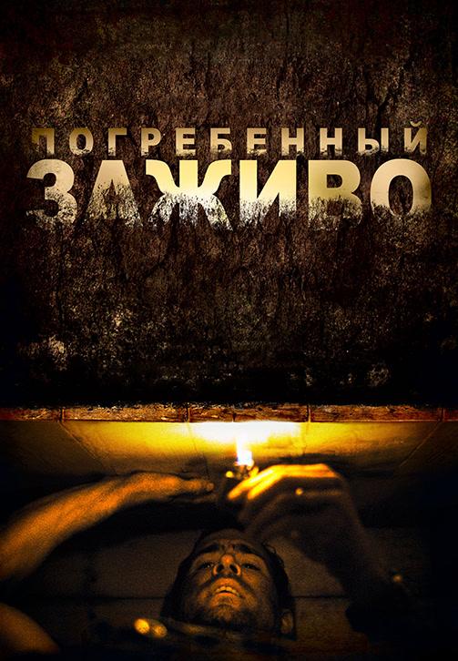 Постер к фильму Погребенный заживо 2010