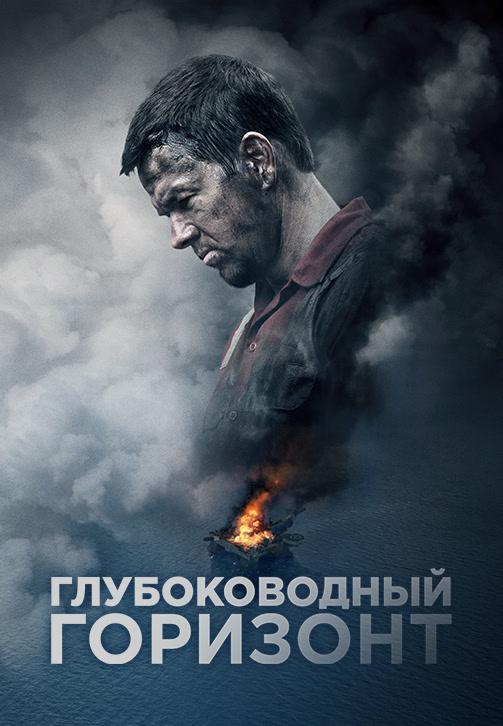 Постер к фильму Глубоководный горизонт 2016