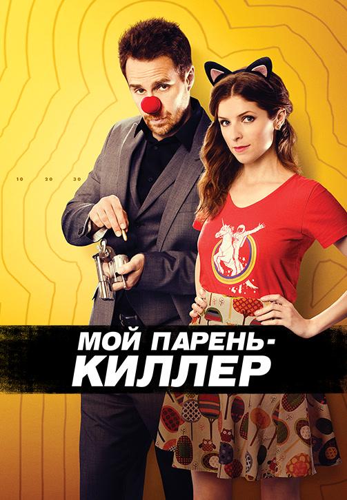 Постер к фильму Мой парень – киллер 2015
