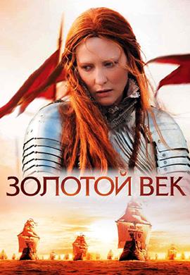 Постер к фильму Золотой век 2007
