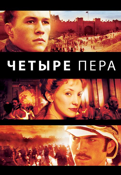 Постер к фильму Четыре пера 2002