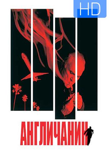 Постер к фильму Англичанин 1999