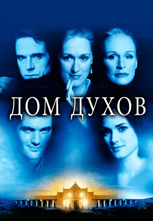 Постер к фильму Дом духов 1993