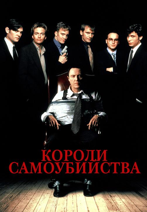 Постер к фильму Короли самоубийства 1997