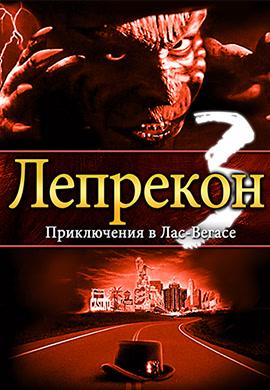 Постер к фильму Лепрекон 3: Приключения в Лас-Вегасе 1995