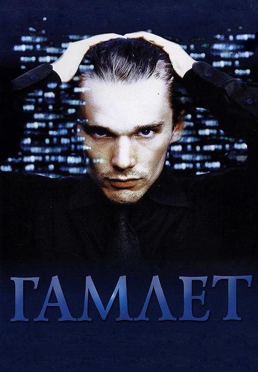 Постер к фильму Гамлет 2000