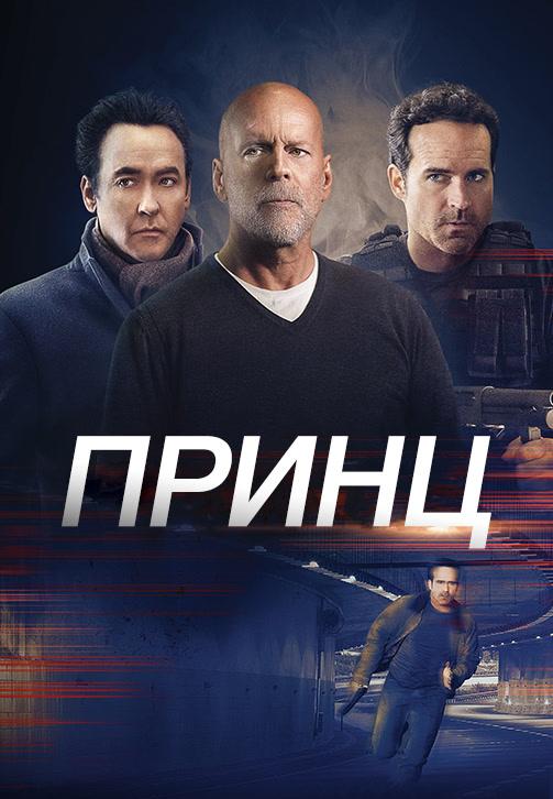 Постер к фильму Принц 2014