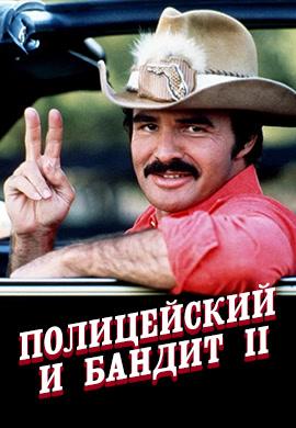 Постер к фильму Полицейский и бандит 2 1980