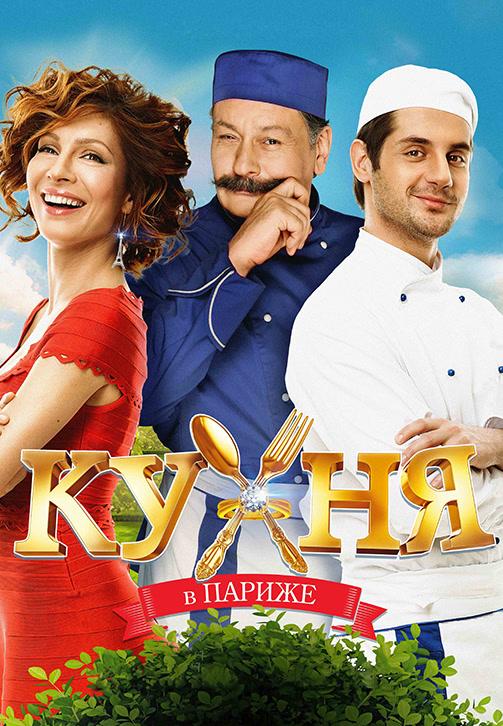Постер к фильму Кухня в Париже 2014