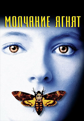 Постер к фильму Молчание ягнят 1990