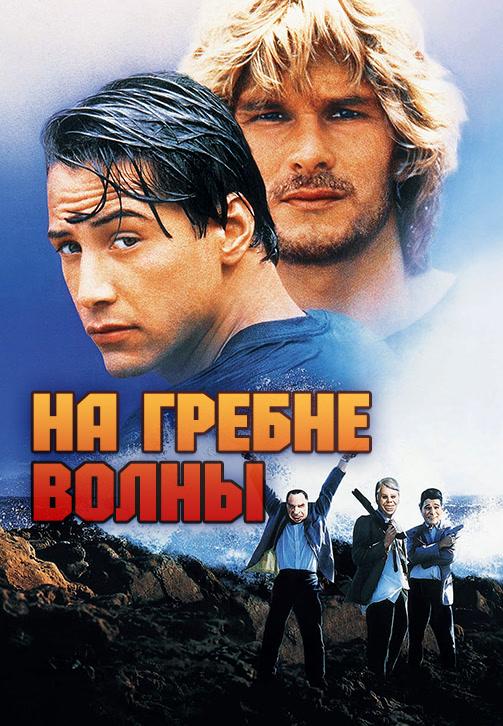 Постер к фильму На гребне волны (1991) 1991