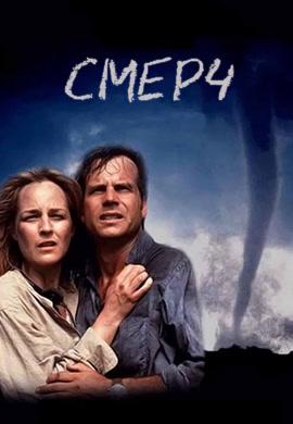 Постер к фильму Смерч 1996