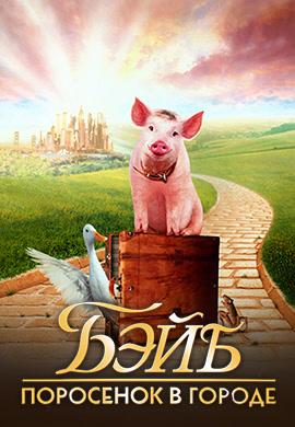 Постер к фильму Бэйб: Поросенок в городе 1998