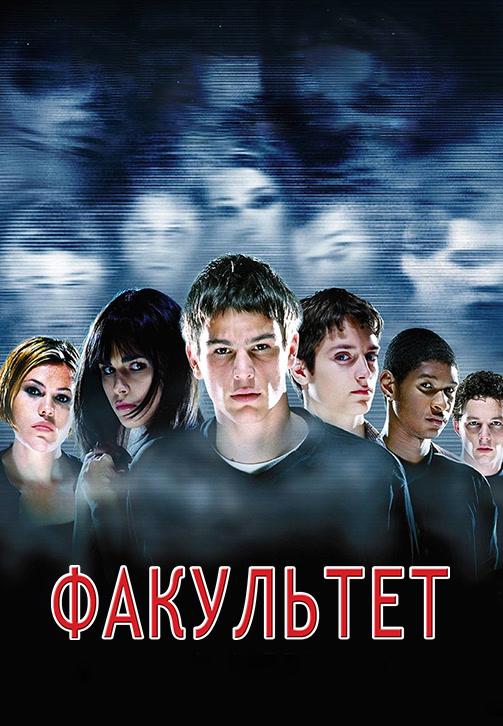 Постер к фильму Факультет 1998