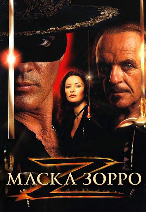 Постер к фильму Маска Зорро 1998