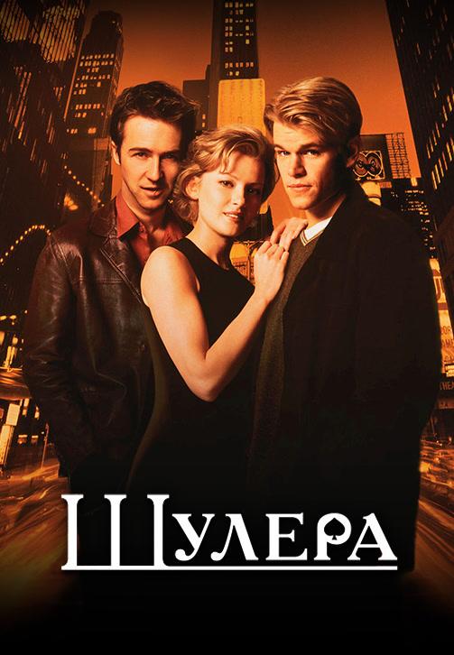 Постер к фильму Шулера 1998