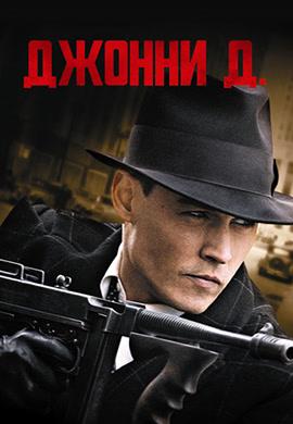 Постер к фильму Джонни Д. 2009