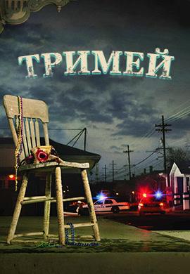 Постер к сезону Тримей. Сезон 2 2011