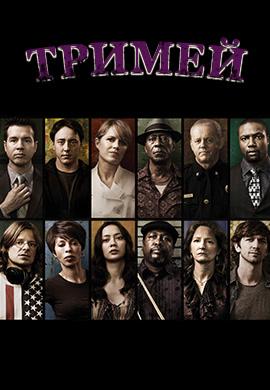 Постер к сезону Тримей. Сезон 3 2012