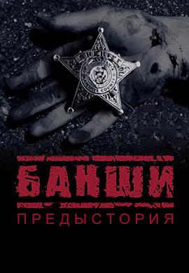 Постер к сезону Банши. Предыстория 2016