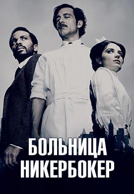 Постер к сезону Больница Никербокер. Сезон 2 2015