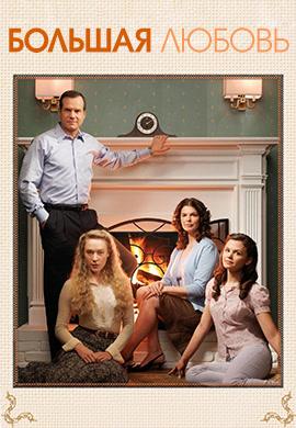Постер к сериалу Большая любовь. Сезон 2 2007