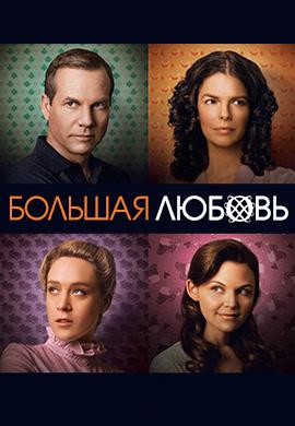 Постер к сезону Большая любовь. Сезон 3 2009