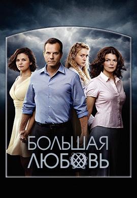 Постер к сериалу Большая любовь. Сезон 4 2010