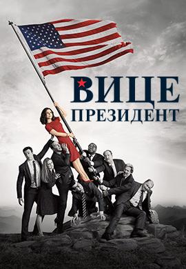 Постер к сезону Вице-президент. Сезон 6 2017