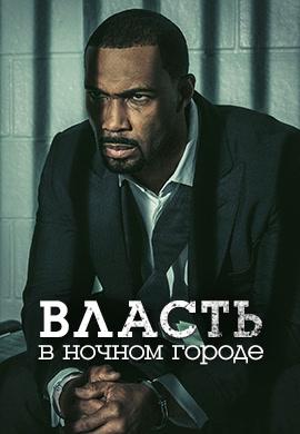 Постер к сезону Власть в ночном городе. Сезон 4 2017