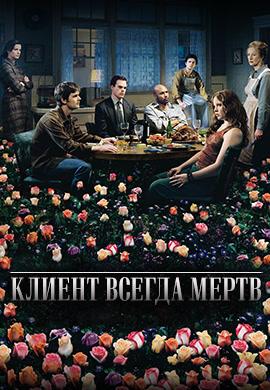 Постер к сезону Клиент всегда мертв. Сезон 3 2003