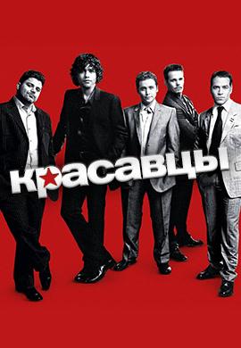 Постер к сериалу Красавцы. Сезон 4 2007