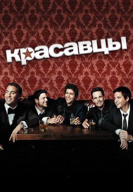 Постер к сезону Красавцы. Сезон 6 2009