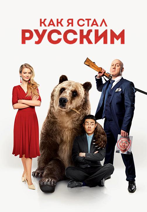 Постер к фильму Как я стал русским (2018) 2018