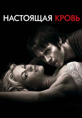 Постер к сезону Настоящая кровь. Сезон 2 2008