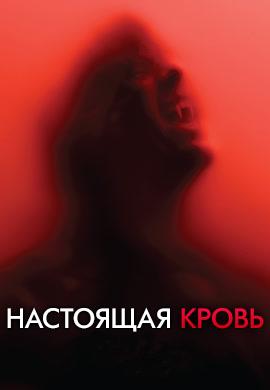 Постер к сериалу Настоящая кровь. Сезон 6 2013