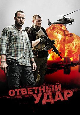 Постер к сериалу Ответный удар. Сезон 4 2015