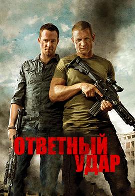 Постер к сезону Ответный удар. Сезон 2 2011