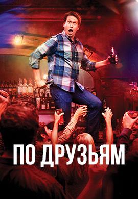 Постер к сезону По друзьям. Сезон 2 2018